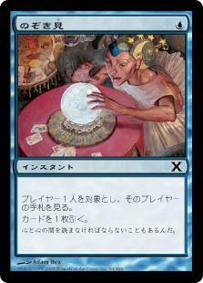 マジックザギャザリング MTG 青 のぞき見 10ED-94 コモン 【ランクB】 【中古】