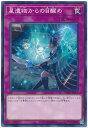 遊戯王 星遺物からの目醒め FLOD-JP071 ノーマル【ランクA】【中古】