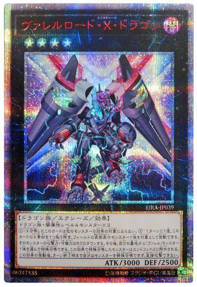 トレーディングカード・テレカ, トレーディングカードゲーム  X RIRA-JP039 20th A