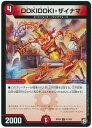 デュエルマスターズ DOKIDOKI・ザイナマ DMRP09 91/102 コモン DuelMasters 【ランクA】 【中古】