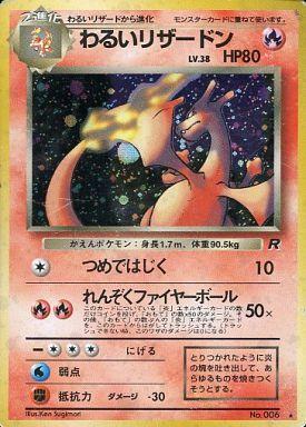 トレーディングカード・テレカ, トレーディングカードゲーム  Lv.38 4 No.006 R C