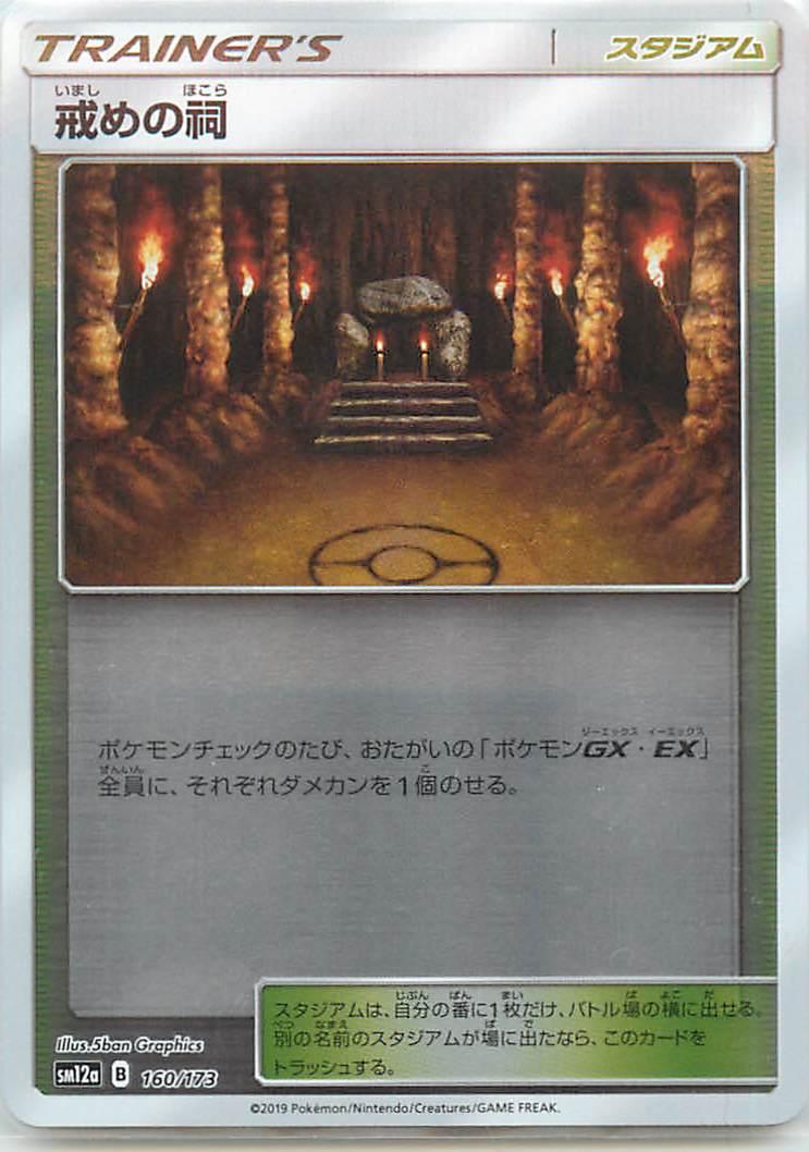 トレーディングカード・テレカ, トレーディングカードゲーム  () SM12a 160173 B