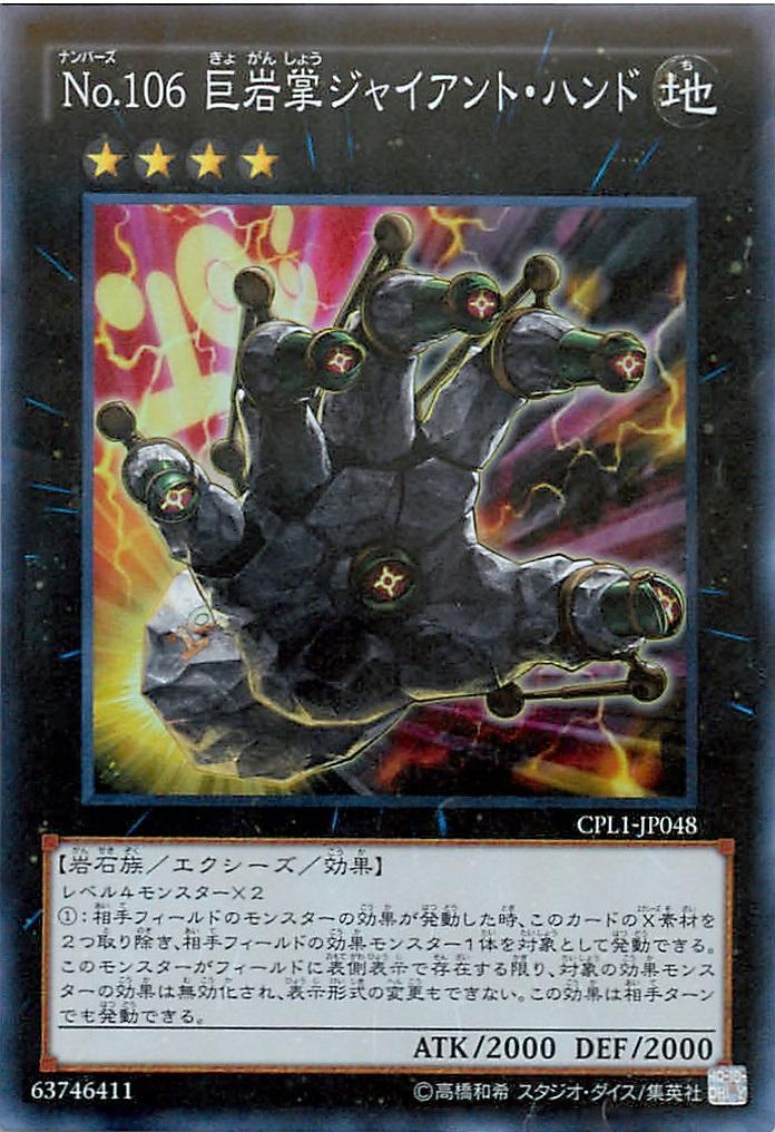トレーディングカード・テレカ, トレーディングカードゲーム  No.106 CPL1-JP048 A