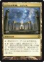 マジックザギャザリング MTG 無色 ニクスの祭殿、ニクソス THS-223 レア 【ランクA】 【中古】