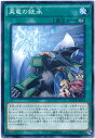 遊戯王 真竜の継承 MACR-JP054 ノーマル 【ランクA】 【中古】