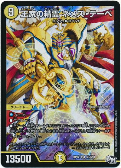 トレーディングカード・テレカ, トレーディングカードゲーム  DMRP02 S3S10 DuelMasters A