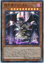 遊戯王 堕天使イシュタム RC02-JP019 スーパー【ランクA】【中古】