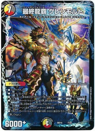 トレーディングカード・テレカ, トレーディングカードゲーム  DMBD14 725 DuelMasters A