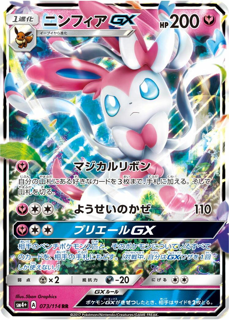 トレーディングカード・テレカ, トレーディングカードゲーム  GX SM4 073114 RR B