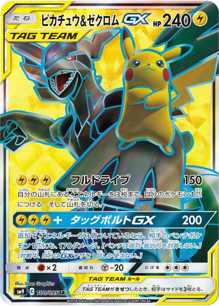 トレーディングカード・テレカ, トレーディングカードゲーム  GX sm9 100095 SR A