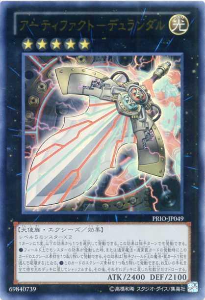 トレーディングカード・テレカ, トレーディングカードゲーム  PRIO-JP049 A