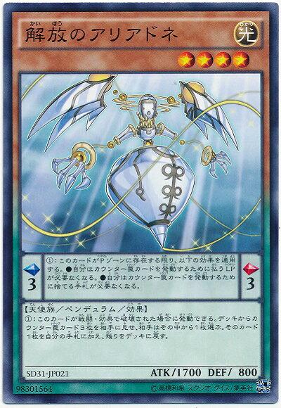 トレーディングカード・テレカ, トレーディングカードゲーム  SD31-JP021 A