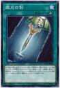 遊戯王 脆刃の剣 IGAS-JP068 ノーマルレア 【ランクA】 【中古】