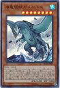 遊戯王 海亀壊獣ガメシエル RC02-JP020 スーパー 【ランクB】 【中古】