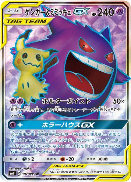 トレーディングカード・テレカ, トレーディングカードゲーム  GX sm9 102095 SR A