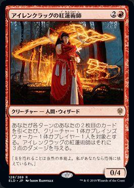 マジックザギャザリング MTG 赤 アイレンクラッグの紅蓮術師 ELD-128 レア 【ランクA】 【中古】