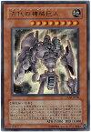 遊戯王 古代の機械巨人 TLM-JP006 ウルトラ【ランクA】【中古】