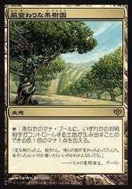 マジックザギャザリング MTG 無色 風変わりな果樹園 CON-142 レア 【ランクA】 【中古】