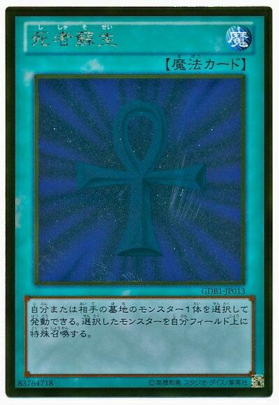 トレーディングカード・テレカ, トレーディングカードゲーム  GDB1-JP013 A