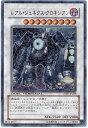 遊戯王 レアル・ジェネクス・クロキシアン DT05-JP039 ウルトラ【ランクA】【中古】