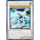 遊戯王 シューティング・クェーサー・ドラゴン MG03-JP002 ウルトラ 【ランクB】 【中古】