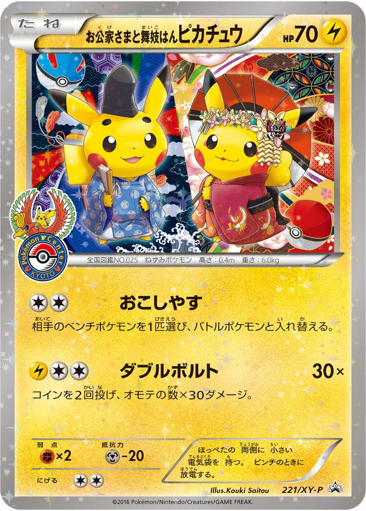 トレーディングカード・テレカ, トレーディングカードゲーム  PROMO 221XY-P PROMO A