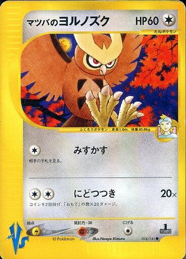 トレーディングカード・テレカ, トレーディングカードゲーム  VS 024141 C C B