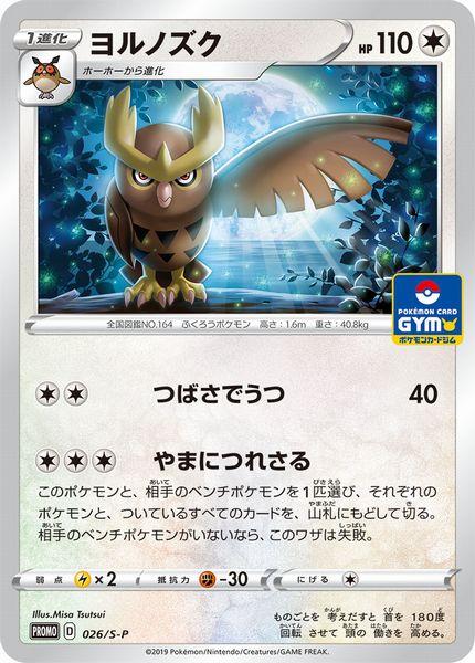 トレーディングカード・テレカ, トレーディングカードゲーム  PROMO 026S-P PROMO A