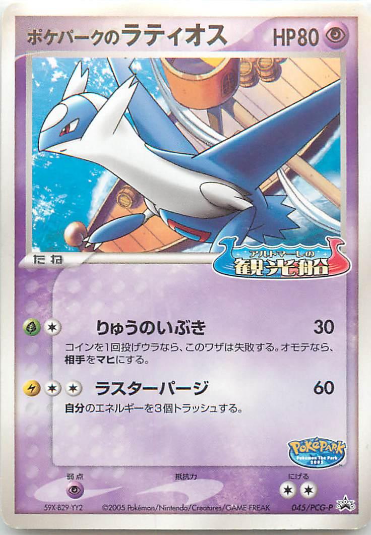 トレーディングカード・テレカ, トレーディングカードゲーム  PROMO 045PCG-P PROMO B