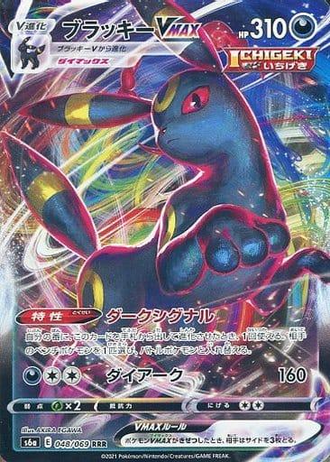 トレーディングカード・テレカ, トレーディングカードゲーム  VMAX S6a 048069 RRR A