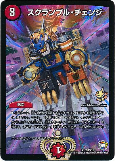 トレーディングカード・テレカ, トレーディングカードゲーム  P53Y15 DuelMasters A