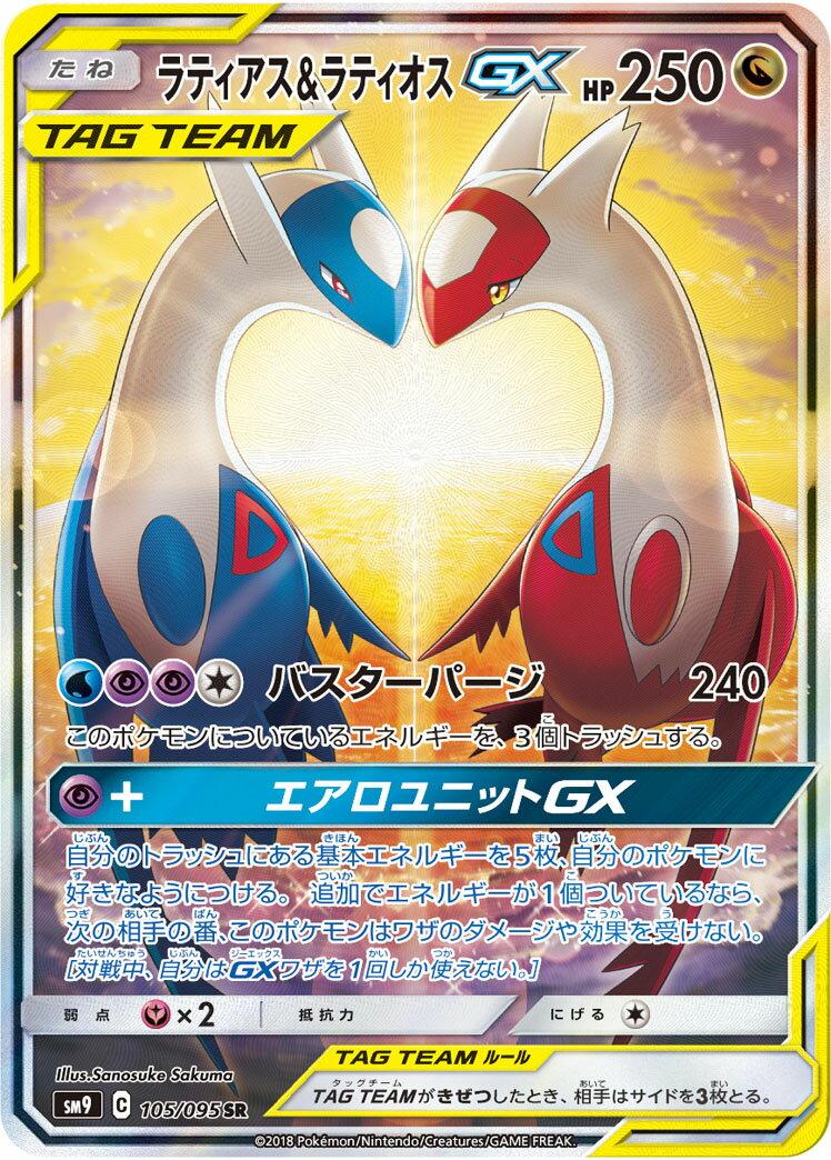 トレーディングカード・テレカ, トレーディングカードゲーム  GX sm9 105095 SR A