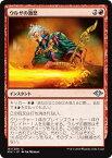 マジックザギャザリング MTG 赤 ウルザの激怒 MH1-151 アンコモン 【ランクA】 【中古】