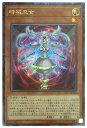 遊戯王 時械巫女 CP17-JP040 コレクターズ【ランクA】【中古】