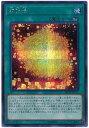 遊戯王 方界法 20TH-JPC17 シークレット 【ランクA】 【中古】
