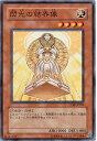 遊戯王 閃光の結界像 CDIP-JP023 ノーマル 【ランクB】 【中古】