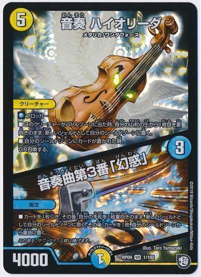トレーディングカード・テレカ, トレーディングカードゲーム  3 DMRP09 1102 DuelMasters A
