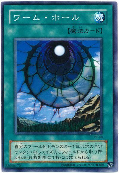 トレーディングカード・テレカ, トレーディングカードゲーム  PE-48 A