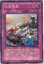 トレカ通販 トレトク楽天市場店で買える「遊戯王 化石発掘 POTD-JP058 ノーマル 【ランクA】 【中古】」の画像です。価格は30円になります。