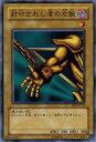 遊戯王 封印されし者の右腕 BE1-JP137 ノーマル 【ランクB】 【中古】