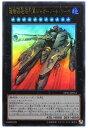 遊戯王 超弩級砲塔列車ジャガーノート・リーベ DP21-JP034 ウルトラ 【ランクB】 【中古】