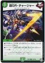 デュエルマスターズ 超GR・チャージャー DMRP09 102/102 コモン DuelMasters 【ランクA】 【中古】