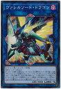 遊戯王 ヴァレルソード・ドラゴン LVDS-JPB04 スーパー 【ランクA】 【中古】