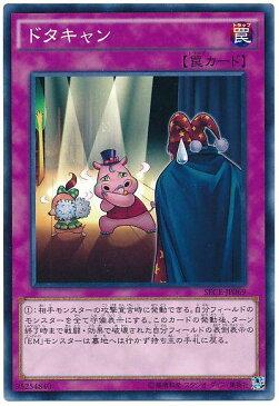 遊戯王 ドタキャン SECE-JP069 ノーマル【ランクA】【中古】