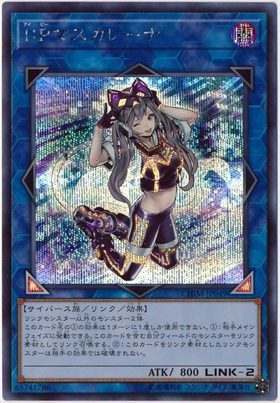 トレーディングカード・テレカ, トレーディングカードゲーム  IP CHIM-JP049 A