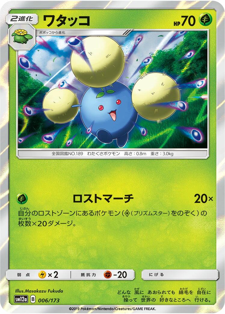トレーディングカード・テレカ, トレーディングカードゲーム  SM12a 006173 B