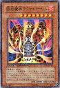 遊戯王 溶岩魔神ラヴァ・ゴーレム DT05-JP006 スーパー 【ランクB】 【中古】