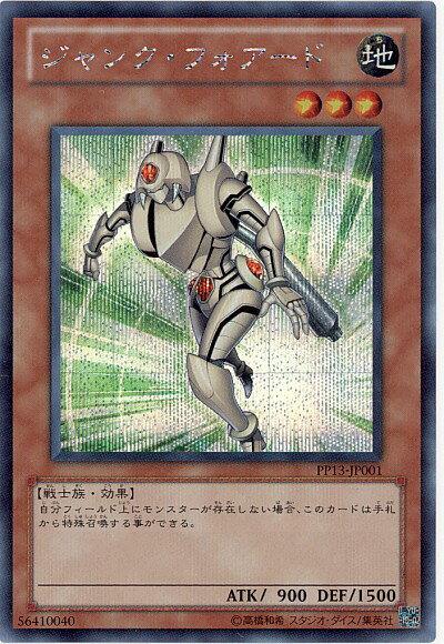 トレーディングカード・テレカ, トレーディングカードゲーム  PP13-JP001 B