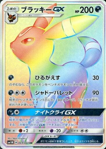 トレーディングカード・テレカ, トレーディングカードゲーム  GX SM1M 069060 HR A