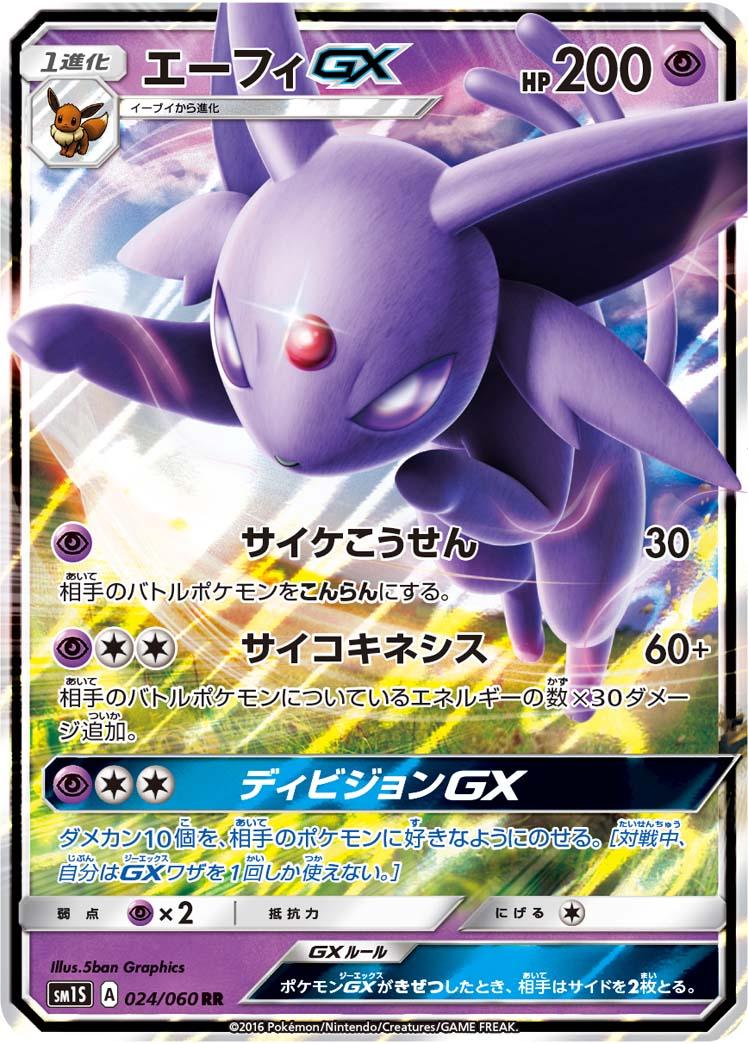 トレーディングカード・テレカ, トレーディングカードゲーム  GX SM1S 024060 RR A